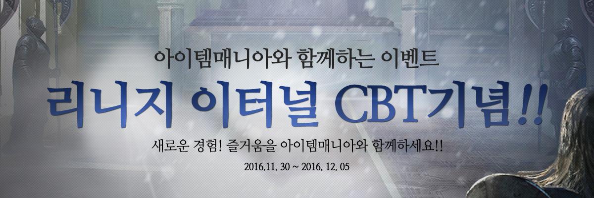 리니지 이터널 CBT 기념 이벤트!!